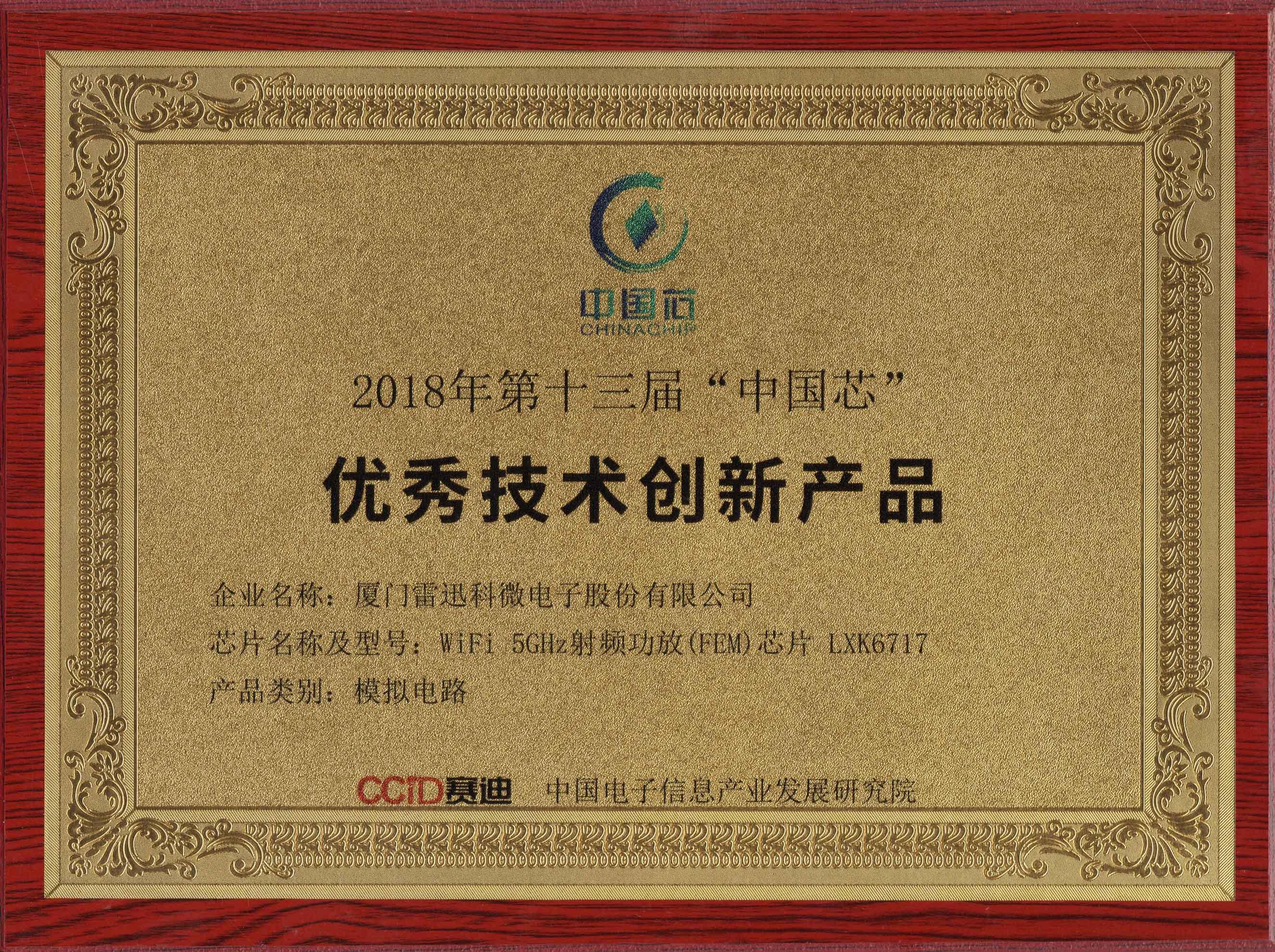 """2018年第十三届""""中国芯""""获奖证书"""