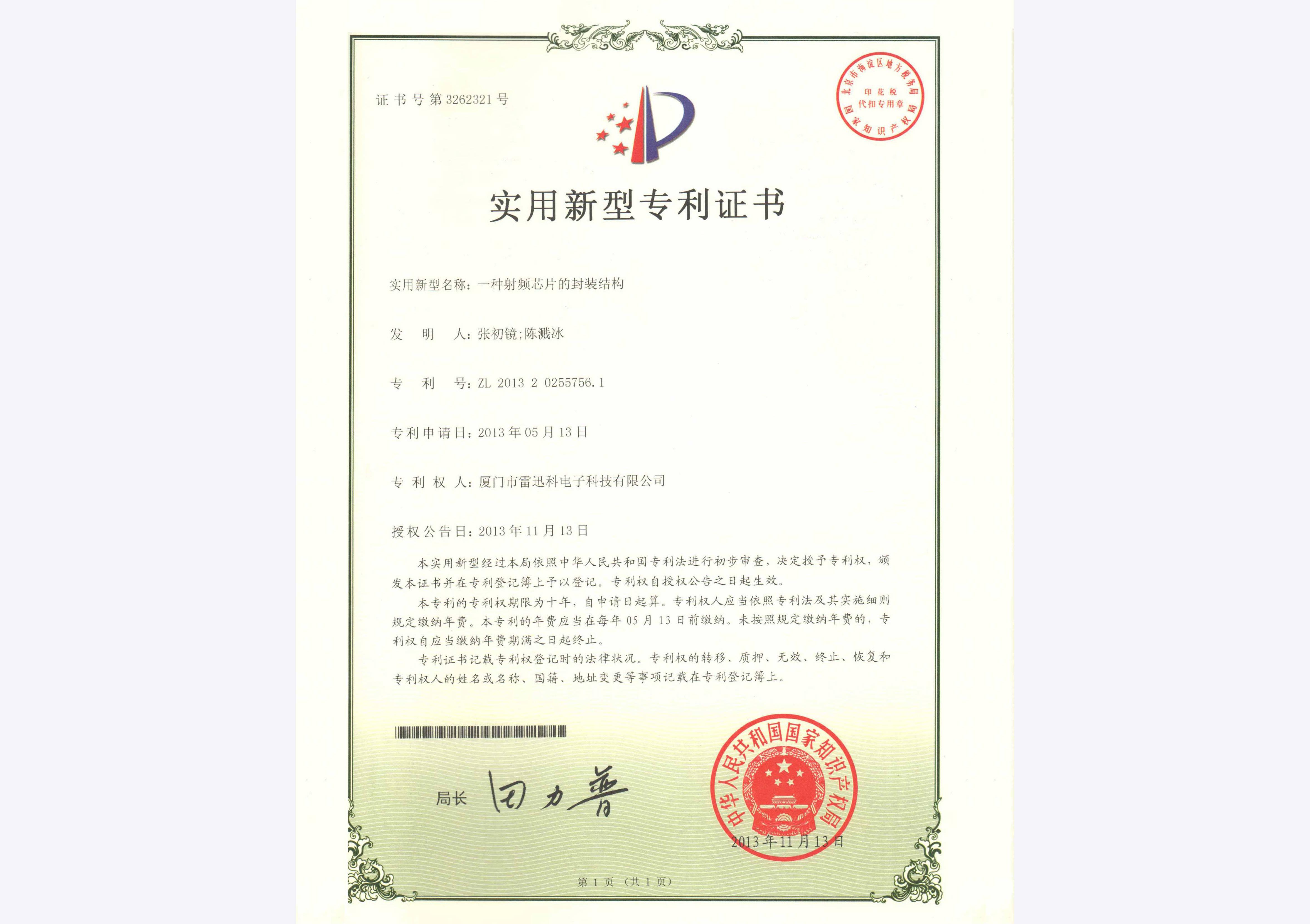 一种射频芯片的封装结构专利
